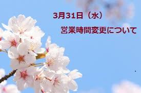 3月31日(水)の営業時間変更のおしらせ