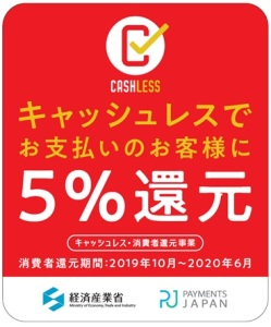 キャッシュレス・消費者還元事業対象店舗制度対象化のお知らせ